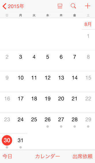 予定をすべて入力したあとのカレンダー画面