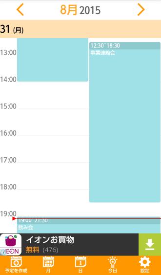 カレンダーの日表示