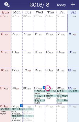 すべての予定を入力したあとのカレンダー画面