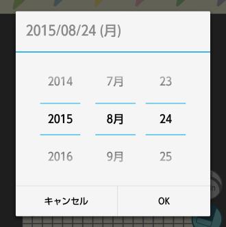 日付入力画面