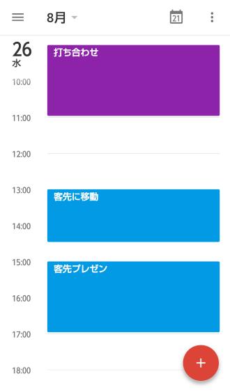 1日のカレンダー表示