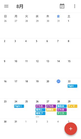 予定を入力したあとのカレンダー