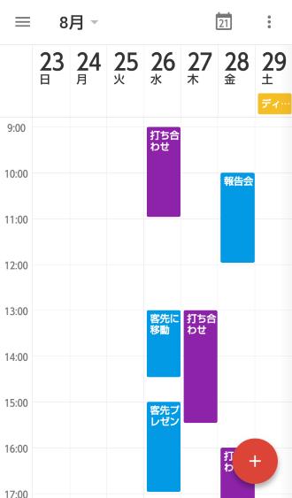 週のカレンダー表示