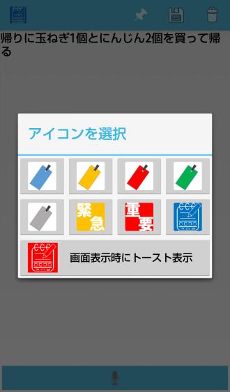 アイコン選択画面