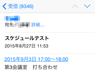 メール本文に日付表示