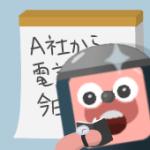 メモ帳アプリ