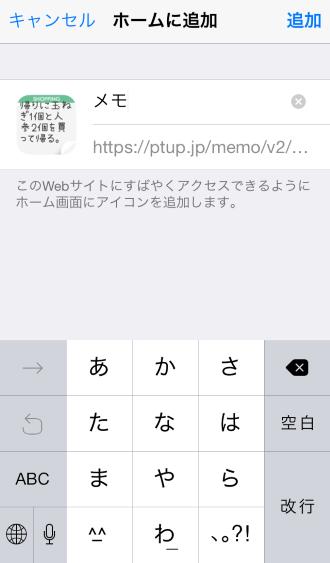 メモ名入力画面