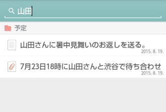 文字列「山田」で検索