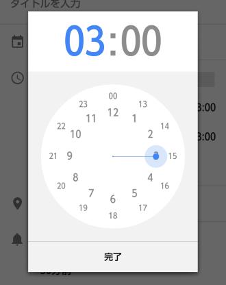 アナログ時計で3時を指定