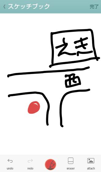 スケッチ画面で地図を描く