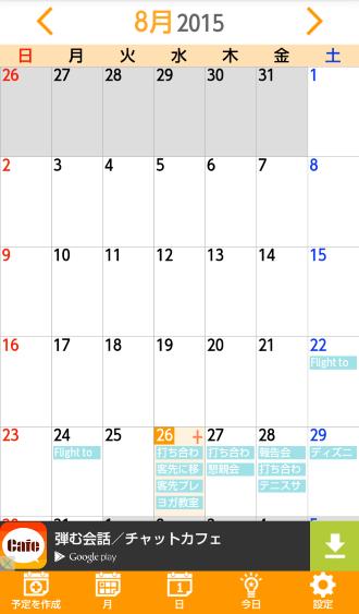 カレンダー画面