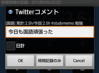 Twitterのコメント入力画面