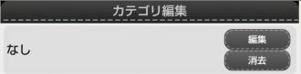 カテゴリ編集画面