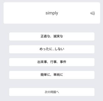 出題「simply」