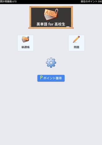 Nexus7で開いたトップ画面