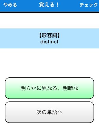 意味「明らかに異なる」