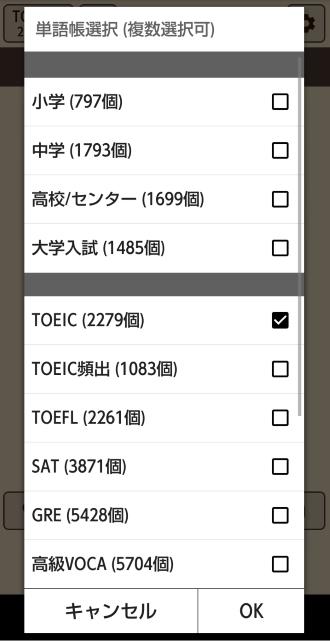 単語選択画面