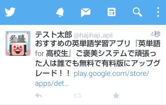 アプリを宣伝ツイート