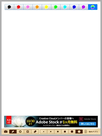 iPad版の編集画面