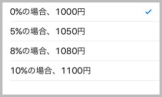 1000円の消費税計算