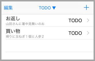 カテゴリを「TODO」に絞り込んだメモ一覧画面