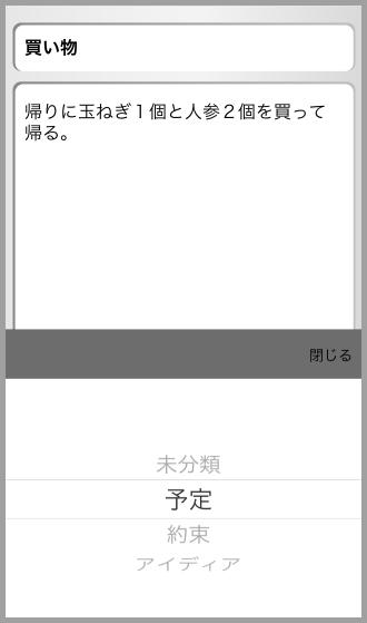 グループ設定画面