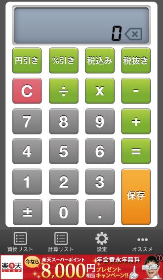 買い物レコの入力画面