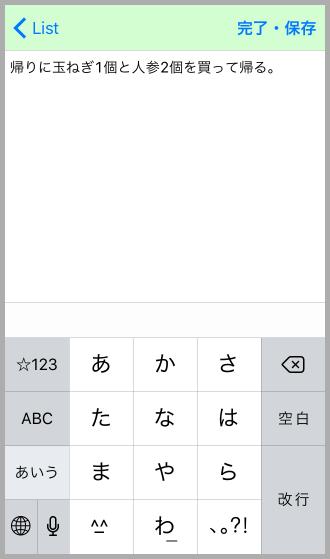 メモ新規作成画面