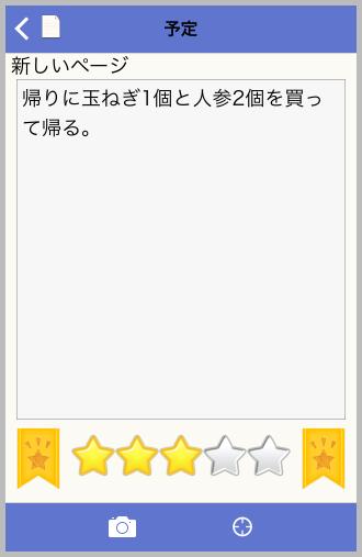 メモ入力画面