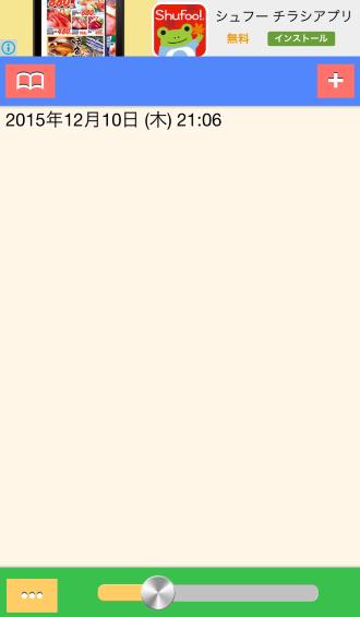 ミメモのメモ入力画面