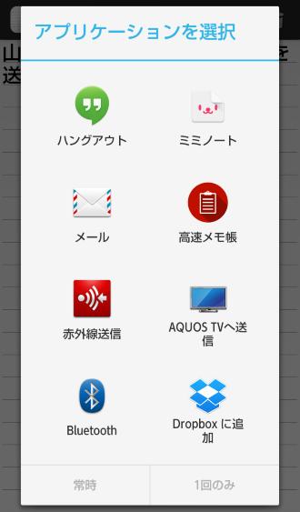 アプリケーションを選択画面