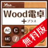 Wood電卓