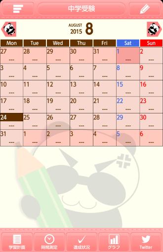 予定表を作成したあとのカレンダー画面