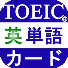 TOEIC重要英単語