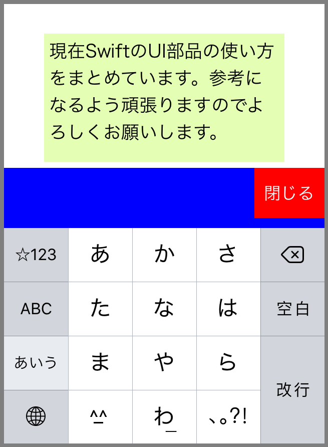 Behaviorに「Editable」を設定