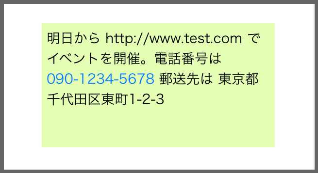 DetactionのPhone numberにチェック