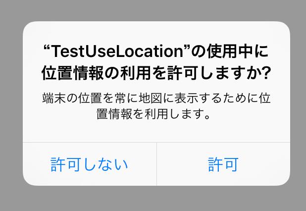 使用中に位置情報の利用を許可しますか?