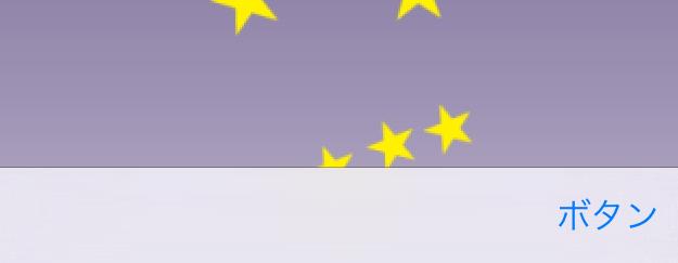 ボタンは右端に表示される