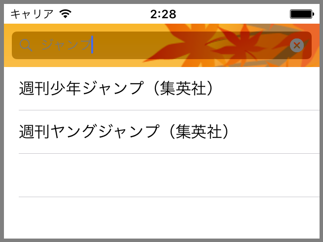 Search Styleに「Minimal」、Bar Styleに「Black」を設定