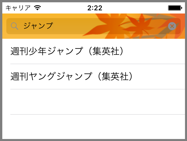 Search Styleに「Minimal」、Bar Styleに「Default」を設定