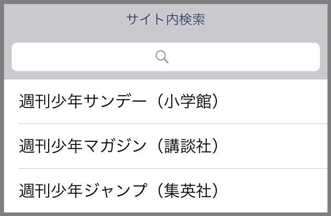 Search Barの設定「Prompt」