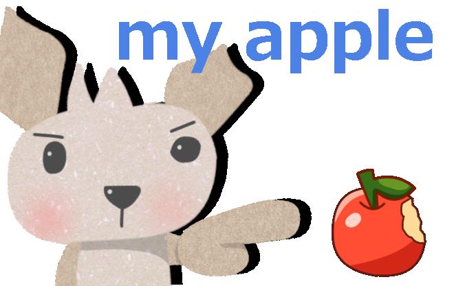 ピット「my apple」