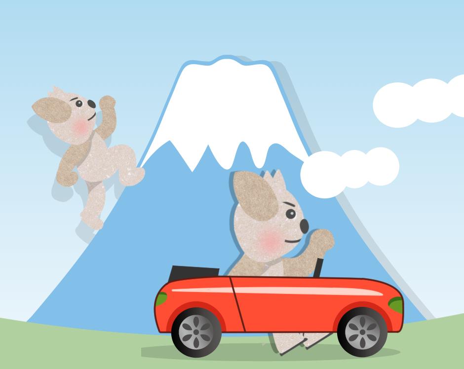 山を登るか、ドライブか