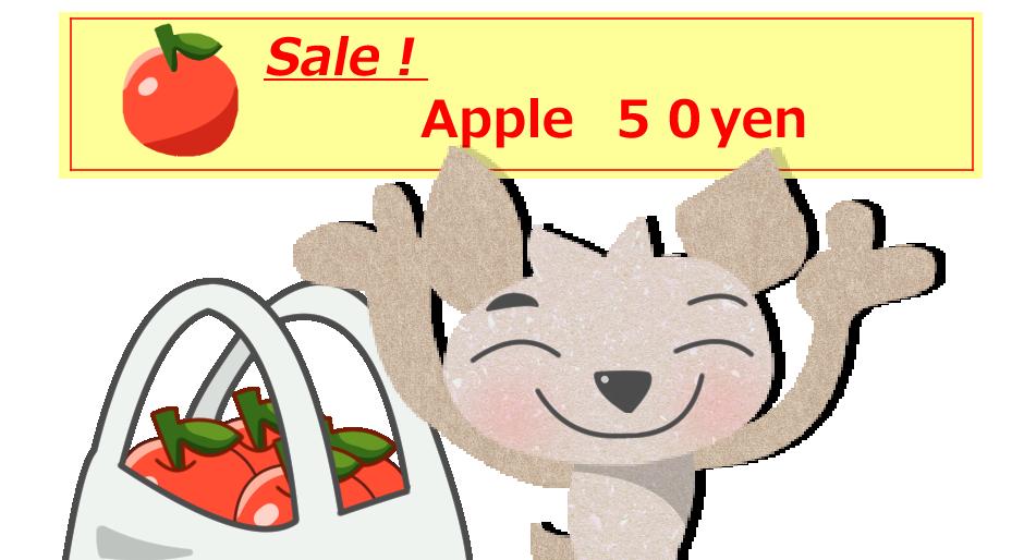 Apple 50yen