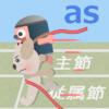従位接続詞「as」