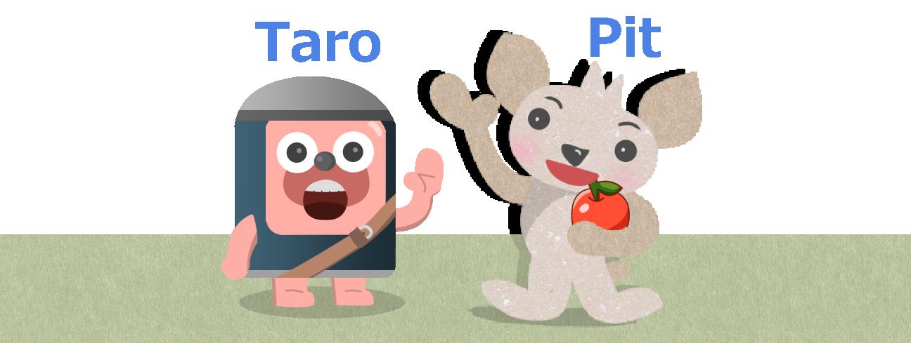 ピットと太郎