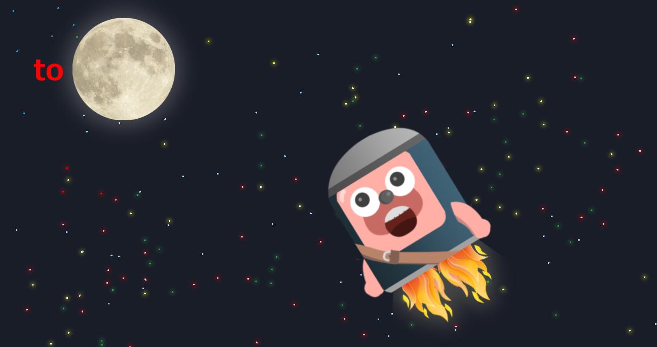 月に飛んで行った。