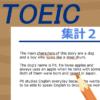 TOEICリーディングセクションの単語集計