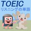 TOEIC リスニング 単語