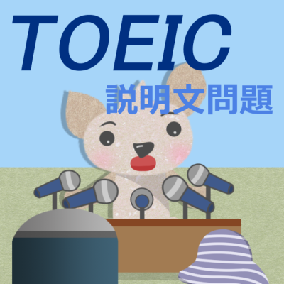 TOEIC Part4 説明文問題